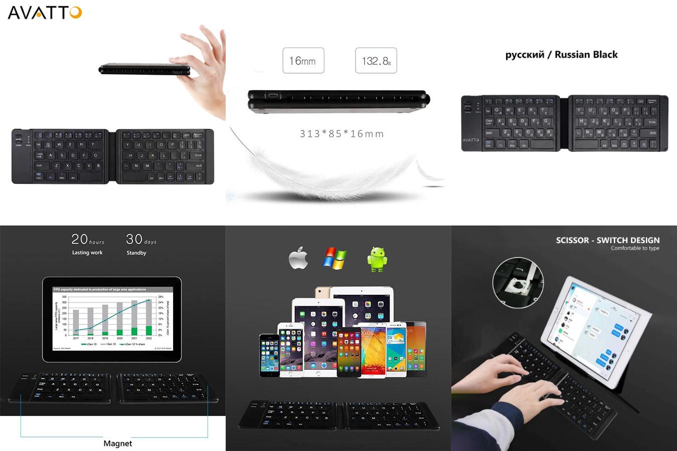 Складная клавиатура для смартфонов и планшетов