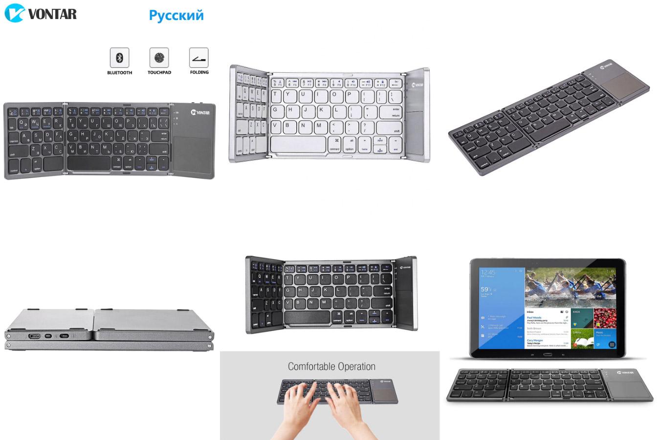 Качественная складная клавиатура VONTAR B033