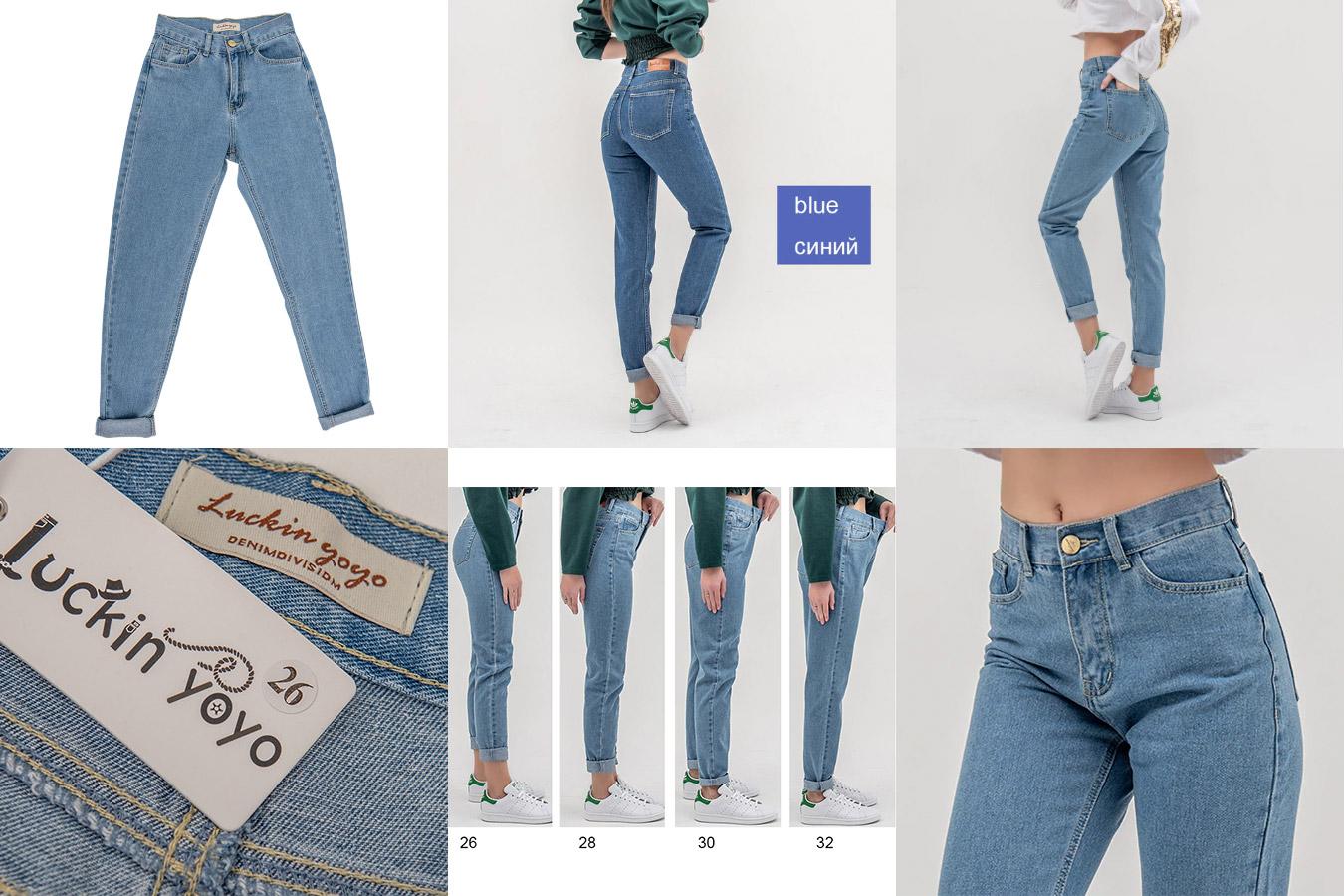 Момсы или джинсы бойфренда
