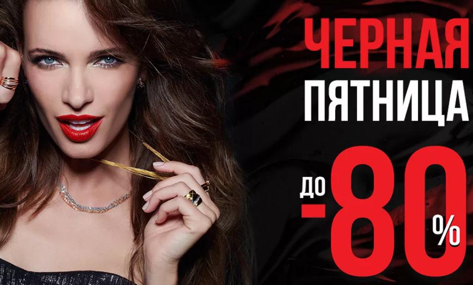 Список магазинов, участвующих в Черной пятнице 2021 в России