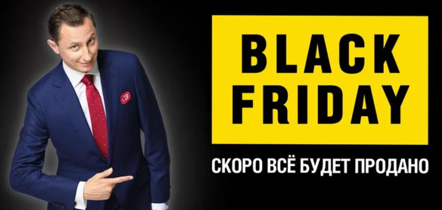 Когда будет распродажа на Черную пятницу в 2021 году в России