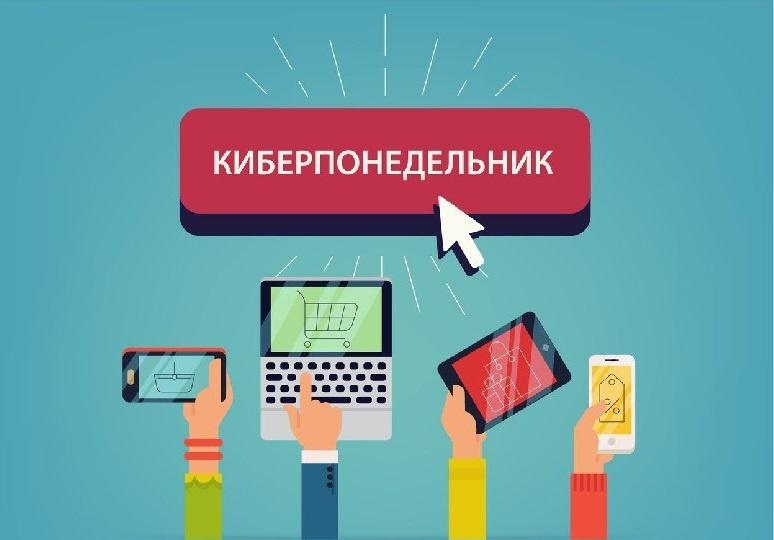 Когда будет киберпонедельник в 2021 и 2022 году в России