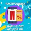 «Нам 11 лет» распродажа Алиекспресс