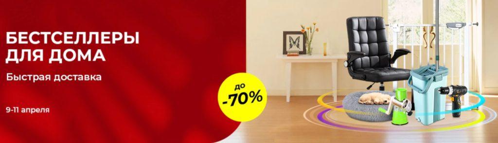 Промокоды к распродаже «Бестселлеры для дома»