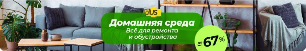 Распродажа «Домашняя среда»