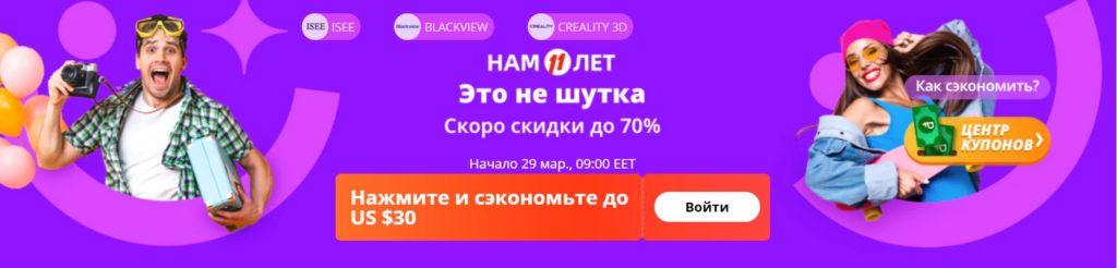 29 марта промокоды на распродажу «Нам 11 лет»