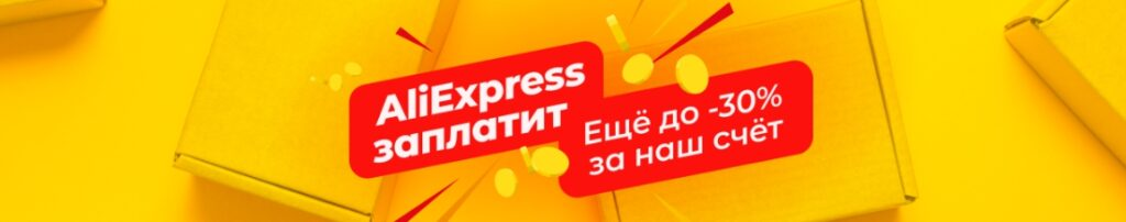 AliExpress заплатит