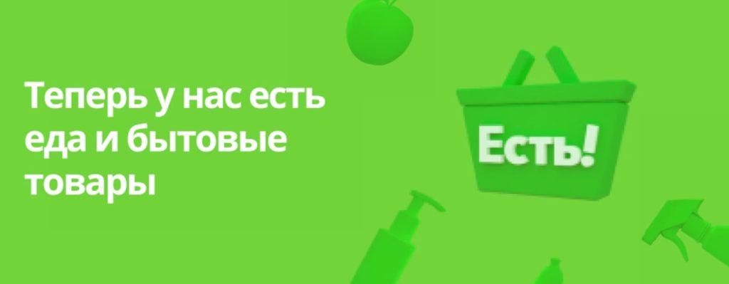 Сервис «Есть» в приложении алиэкспресс - это экспресс доставка продуктов питания и товаров повседневного спроса.