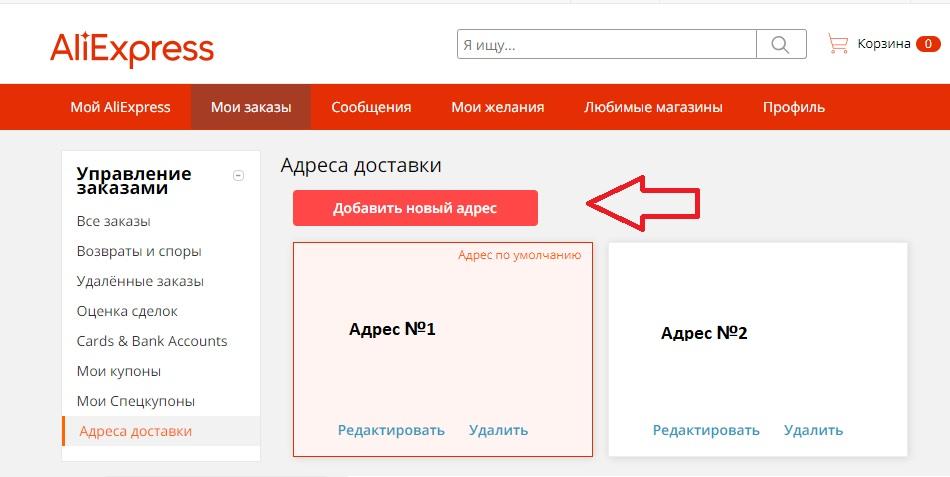 Регистрация и настройка Aliexpress: пошаговая инструкция