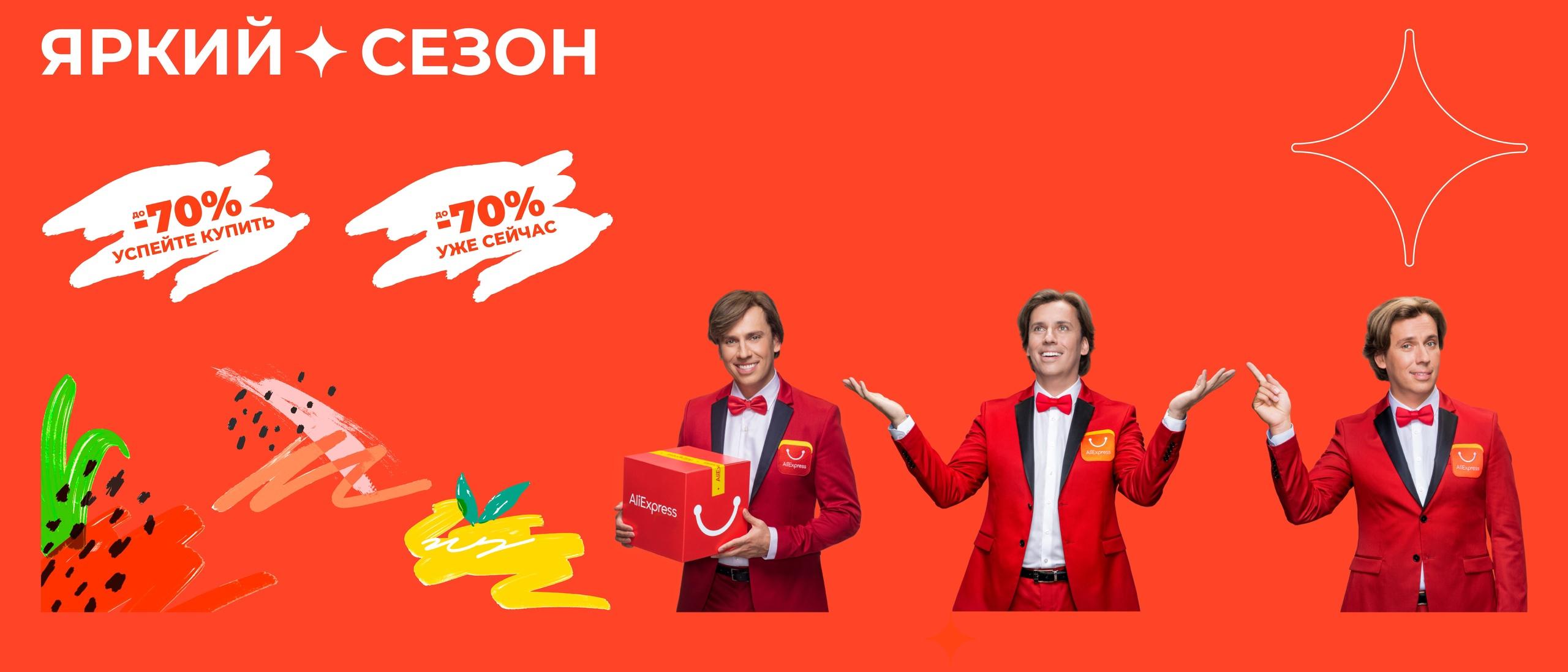 Летняя распродажа «Яркий сезон» на Алиэкспресс в 2021 году