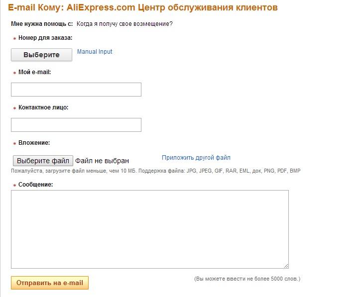 Как обратиться в службу поддержки AliExpress