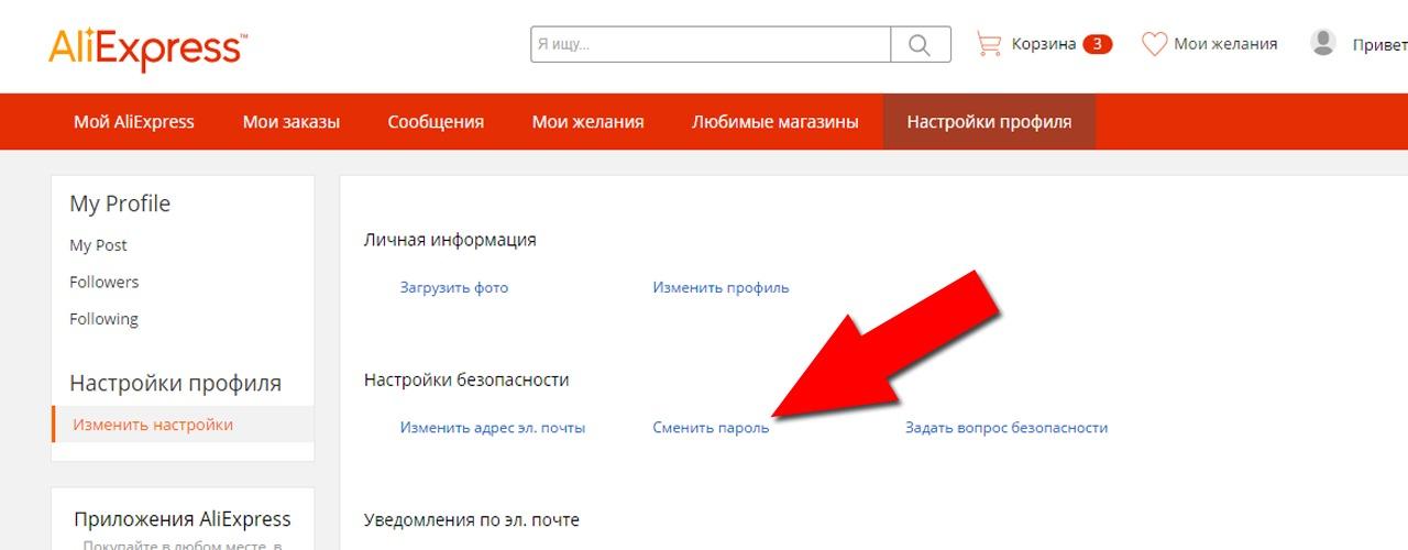 Как поменять пароль на «Алиэкспресс»